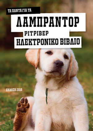 ebook-labrador-2018
